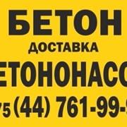 Бетон Бетононасос Могилев (Vel 761-99-91) фото
