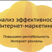 Аудит рекламных кампаний. Разработка рекламных, event - и PR - кампаний фото