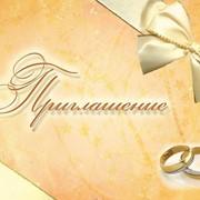 Приглашение фото