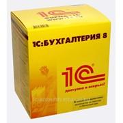 Пакет программ бухгалтерский 1C:Предприятие 8 Бухгалтерия для Молдовы фото