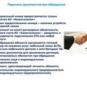Универсальный номер 3в1 городской номер Алматы+ номер Алтел+интернет 4G фото