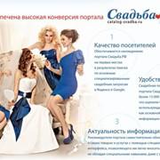 Реклама на всероссийском свадебном портале Свадьба.РФ фото