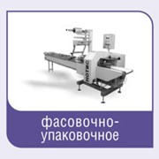 Оборудование фасовочно-упаковочное фото