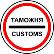 Таможенное оформление импортных/экспортных грузов оформление таможенного транзита. фото