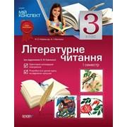 Літературне читання. 3 клас. I семестр (за підручником О. Я. Савченко) фото