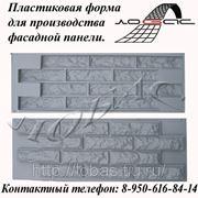 Формы из АБС — пластика для производства фасадной панели «Сургутский бессер» фото