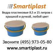 Ведра пластиковые 8,5 и 15 литров ведро пластиковое с крышкой и ручкой фото