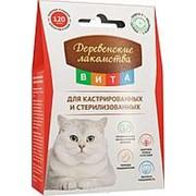 ВИТА Деревенские лакомства для кастрированных котов и стерилизованных кошек 120 таб фото