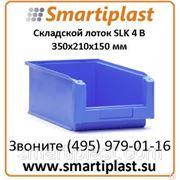 Пластиковые лотки SLK 4 B размером 350x210x150 мм фото