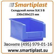 Складская система SLK лоток 3 B с размерами 230x150x125 мм фото