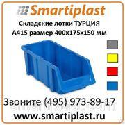 Лотки пластиковые для склада KOD P.A415 400х175х150 мм в Смарти-Пласт фото