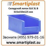 Немецкий пластиковый лоток SLK 3L B 315x150x125 мм фото