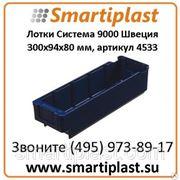 Контейнеры пластиковые 4533 размер 300х94х80 мм Артикул 4533.760.624 фото
