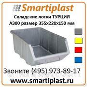 Лотки для склада KOD A300 355х220х150 мм Smartiplast LLC поставщик лотков фото
