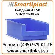 Пластиковые складские лотки SLK 5 B размер 500x315x200 м фото