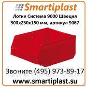 Контейнер 9067 размер 300х230х150 мм Артикул 9067.000.624 Швеция фото