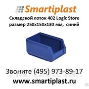 Складские лотки для метизов и др Logic Store артикул 402 размер 250х150х130 фото