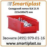 Складские лотки Auer SLK 2L R size 215x100x75 мм фото