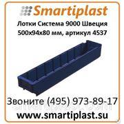 Контейнер пластиковый 4537 размер 500х94х80 мм Артикул 4537.760.624 фото