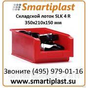 Пластиковые лотки для склада SLK 4 R размер 350x210x150 мм фото