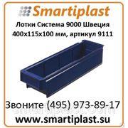 Контейнер полимерный 9111 размер 400х115х100 мм Артикул 9111.765.624 фото