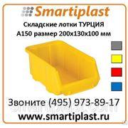 Пластиковые лотки Sembol Plastik в Москве KOD A150 200х130х100 мм фото