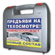 Аптечка Фэст авто 1 шт фото