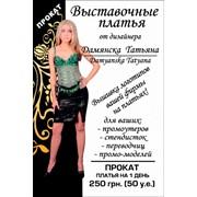 Прокат платьев для выставок, платья на моделей, одежда промоутеров фото