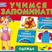 """Настольная игра """"Учимся запоминать (мемо). Одежда"""", (Рыжий кот) фото"""
