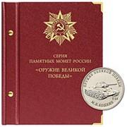 Альбом для монет Оружие Великой Победы (конструкторы оружия) фото