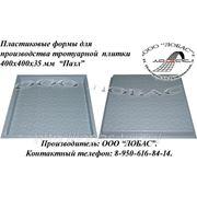 Пластиковые формы для производства тротуарной плитки 400х400 мм «Пазлы» фото