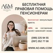 Бесплатный юрист по пенсиям Харьков и область фото