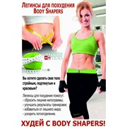 Леггинсы для похудения «BODY SHAPER» фото