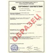 Сертификаты происхождения фото