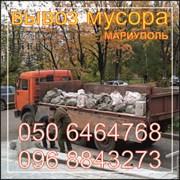 Вывоз мусора в Мариуполе до 12 т. фото