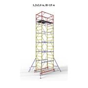 Вышка-тура ВСП-250, размер рабочей площадки 1,2х2,0 м, Н=15 м фото