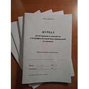 Журнал регистрации и контроля ультрафиолетовой бактерицидной установки фото