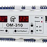Ограничитель мощности ОМ-310 (2,5 кВт - 30 кВт) фото