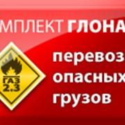 Глонасс комплект перевозка опасных грузов фото