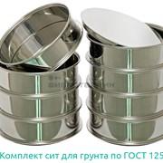 Комплект лабораторных сит для грунта ГОСТ125362014 фото