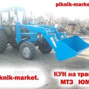 КУН на трактор (МТЗ) фото