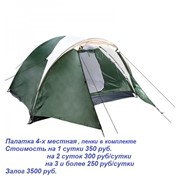 Прокат аренда четырехместной палатки фото
