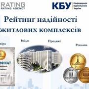 Рейтинг надійності будівництва (рейтинг надёжности строительства) фото