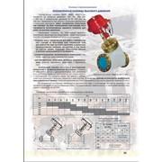 Регуляторы давления газа(РД,РДП,РДМ,РДУ...).Краны шаровые газ.Клапаны.Вентили. фото