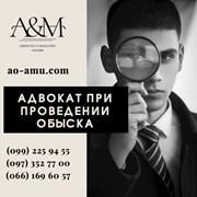 Адвокат при проведении обыска, юрист Харьков фото