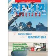 "Журнал ""Авиапанорама: январь-февраль 2006"" фото"