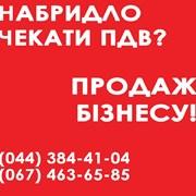 Продаж ТОВ. Продаж ТОВ з ПДВ Київ. Продаж ТОВ без  фото