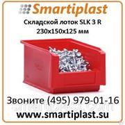 Лотки системы SLK 2 B размер 160x100x75 мм фото