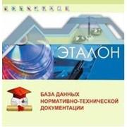 Комплект Обрабатывающая промышленность, электронная база данных Эталон, базы данных информационные фото