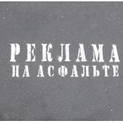 Реклама на асфальте фото
